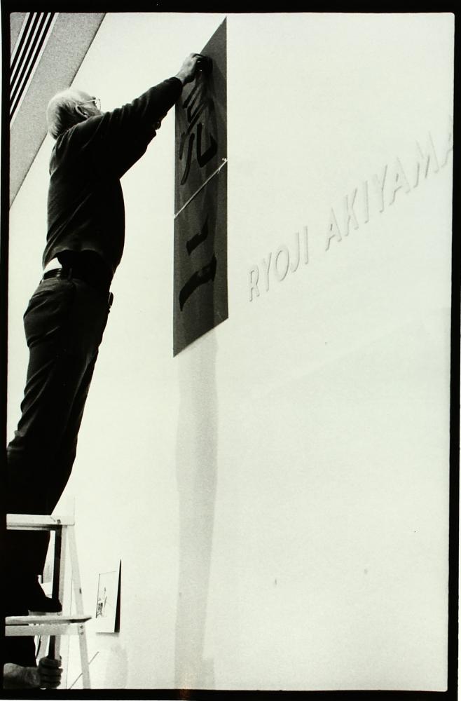 Sewall Art Gallery exhibition of Ryoji Akiyama photographs, 1974.